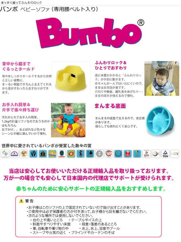 bumbo_top1.jpg