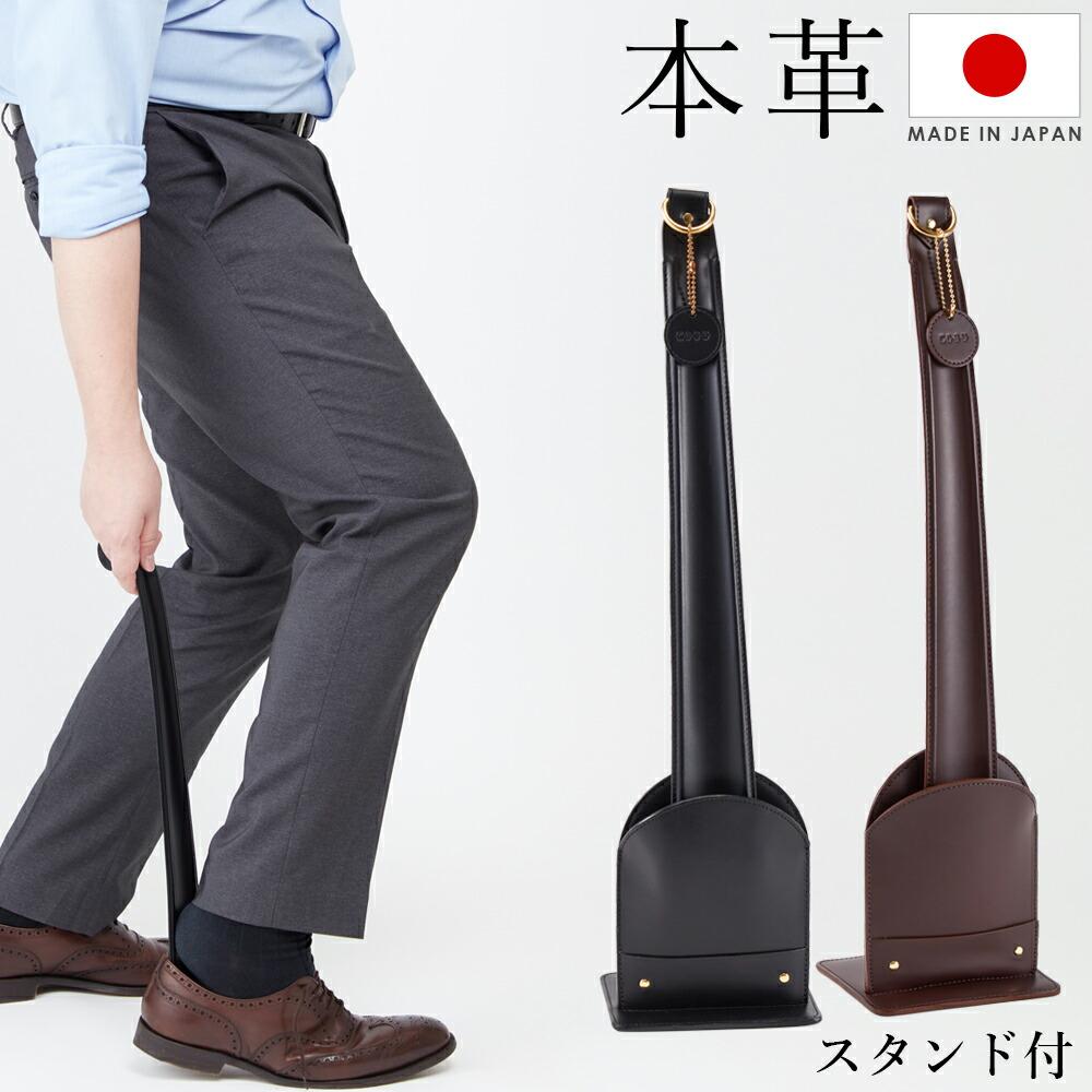 COBU(コブ)本革製高級靴べらセット