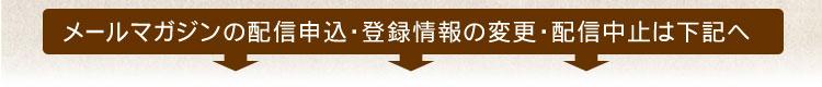 メルマガの配信申込・登録情報の変更・配信中止は下記へ