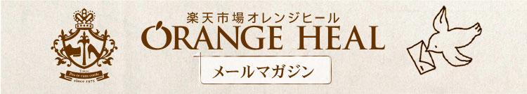 楽天市場オレンジヒールのメールマガジン