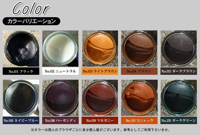 Saphir Noir(サフィール ノワール)ビーズワックス エクストラ ファインクリーム 100mlの色見本