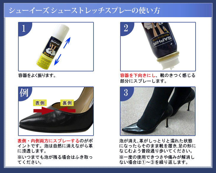 靴 伸ばす スプレー