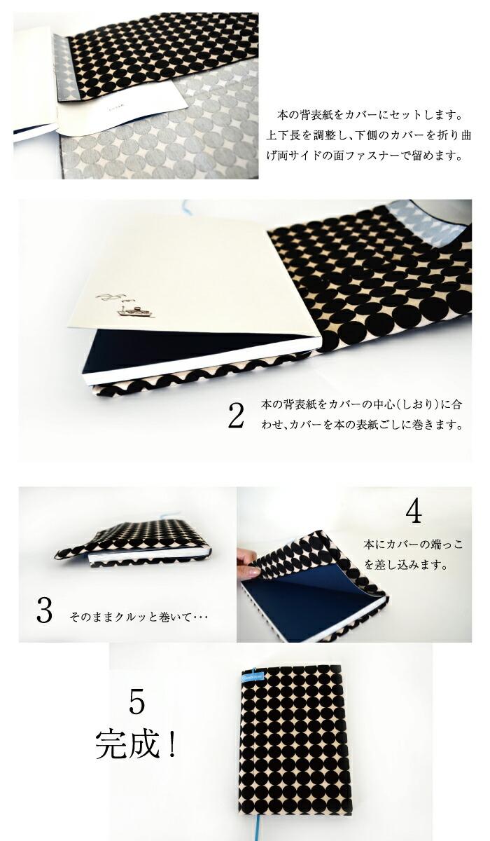 フリーサイズ ブックカバー黒