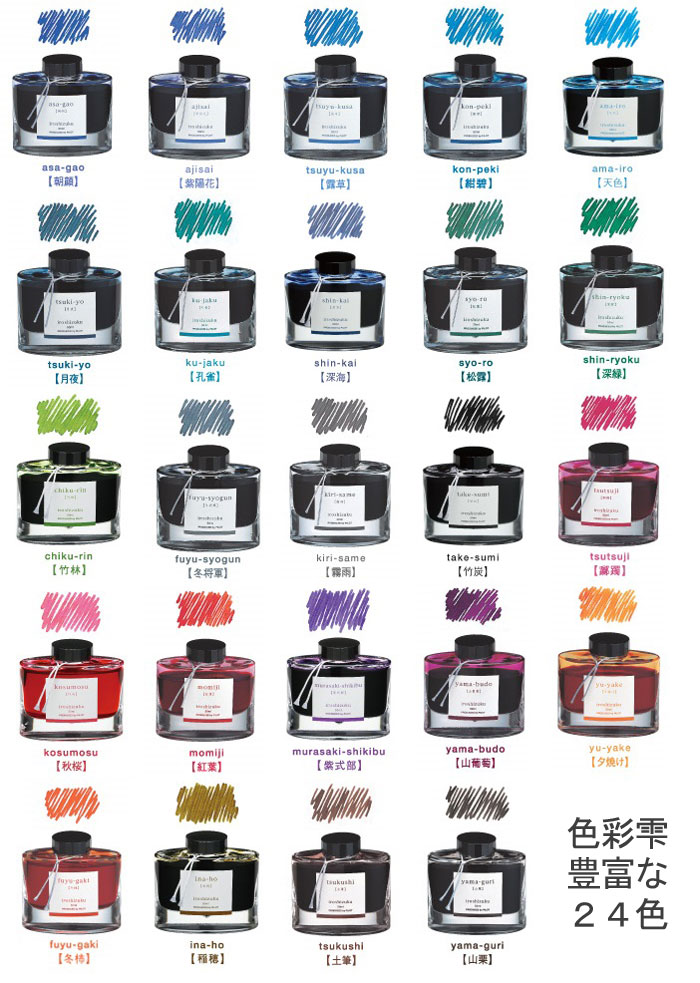 色彩雫24色