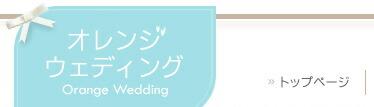 ��������ǥ���orange wedding