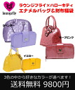 It is 9,800 yen in hello kitty bag & wallet lucky bag / lounge fried food X Kitty enamel monogram bag & wallet! fs3gmfs2gm