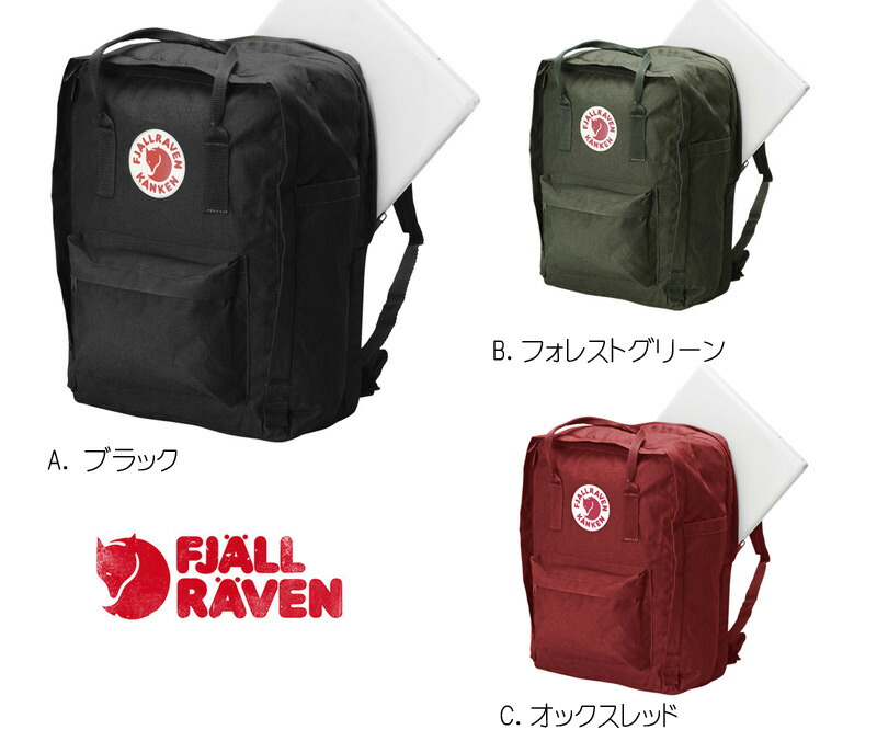 fjallraven kanken laptop 15 laptop backpack
