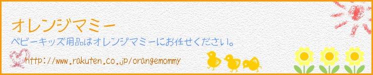 オレンジマミー:子供服とマタニティ用品のお店
