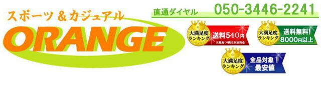 スポーツ&カジュアル オレンジ:スポーツ用品の事ならスポーツ&カジュアル オレンジへ!