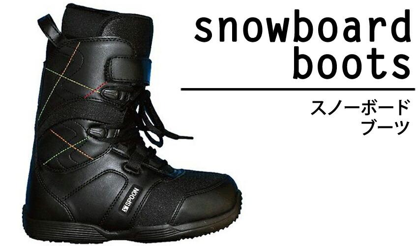 スノーボードブーツ