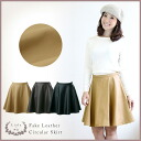 ☆ The 100th place is sold out! Fake leather circular skirt