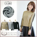 ☆ Long sleeves with the shoulder & sleeve race knit back bijou button