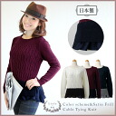 ☆ Hem color & satin frill cable knitting knit long sleeves