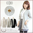 ☆ 12/6 shipment plan! Coat-like long knit cardigan long sleeves Liala charm is with it