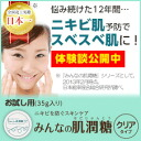 "Prevent acne skin care ""everyone's skin Jun sugar' try for (35 g) (beauty / cosmetics / skin care / Pack / mask (coating type) / face for Acne / acne / acne / back / oil / store / Rakuten)"