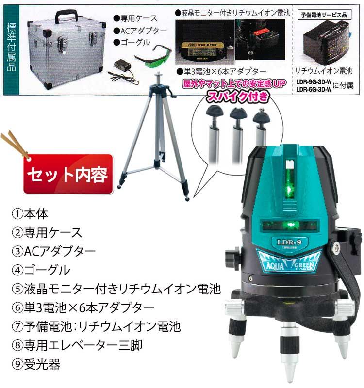 レーザー墨出し器フルライン レーザー墨出器  フルラインレーザー墨出器  デジタル水平器 レーザーレベル  水準器  ダイレクトグリーン