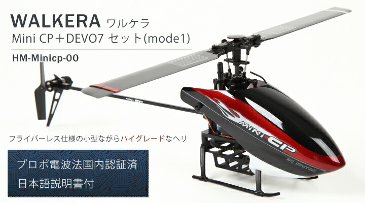ORI RC WALKERA ワルケラ Mini CP+DEVO7 セット