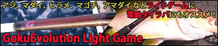 ゴクエボ ライトゲーム
