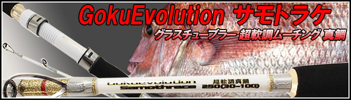 ムーチング真鯛サモトラケ