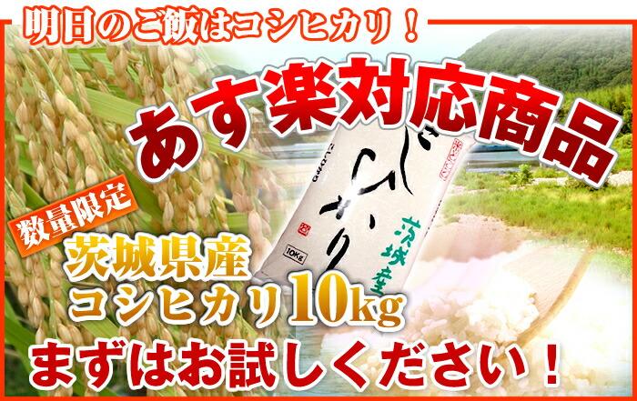 あす楽対応商品茨城県産コシヒカリ10kg