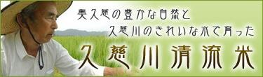 久慈川清流米