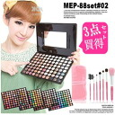 88 Colors eyeshadow palette, set of 2, handy portable storage case, with 7 books with brush sets, gift MEP-88set02