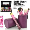 78 Color eyeshadow palette with storage case 7 brush sets, and gift with MEP-07set0310P28oct13