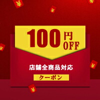 ¥100円クーポン