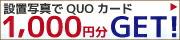設置写真でQUOカード1,000円ゲットキャンペーン