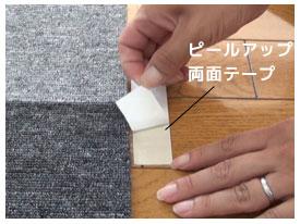 タイルカーペットの浮きや盛り上がりが気になる場合など必要に応じて、両面テープでの処理をしましょう。