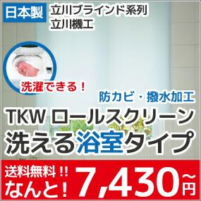 TKW ロールスクリーン 浴室用ウォッシャブルタイプ