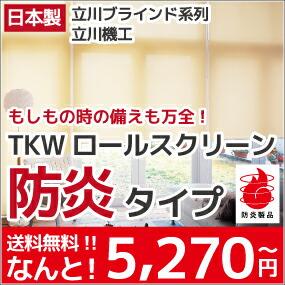 TKW ロールスクリーン 防炎タイプ