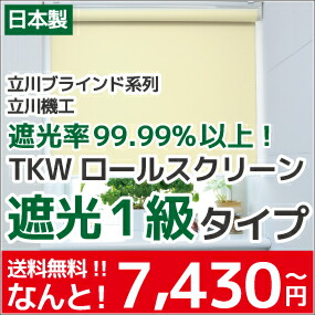 TKW ロールスクリーン 遮光1級