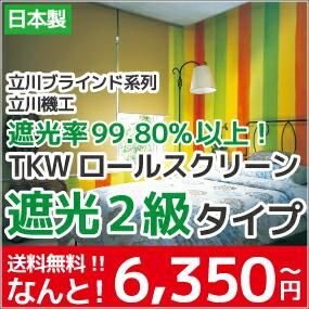 TKW ロールスクリーン 遮光2級