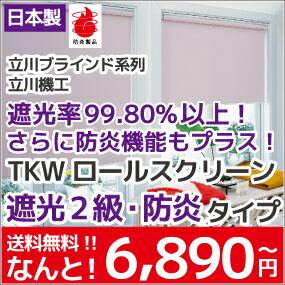 TKW ロールスクリーン 遮光2級・防炎