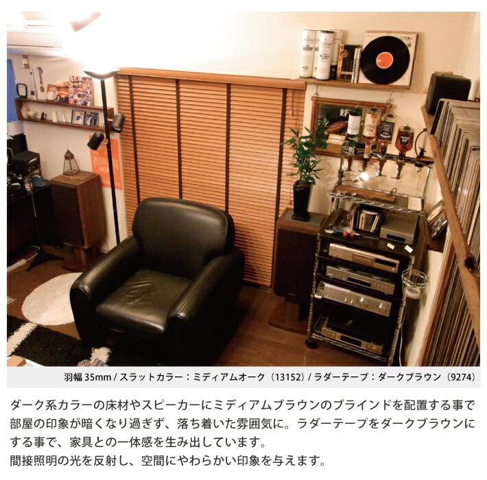 ダーク系カラーの床材やスピーカーにミディアムブラウンのブラインドを配置する事で部屋の印象が暗くなり過ぎず、落ち着いた雰囲気に。ラダーテープをダークブラウンにする事で、家具との一体感を生み出しています。