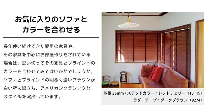 オルサンウッドブラインド 羽幅35mm / スラットカラー:レッドチェリー(13119)/ ラダーテープ:ダークブラウン(9274)