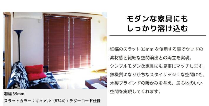 オルサンウッドブラインド 羽幅35mm / スラットカラー:キャメル(8344)/ ラダーコード仕様