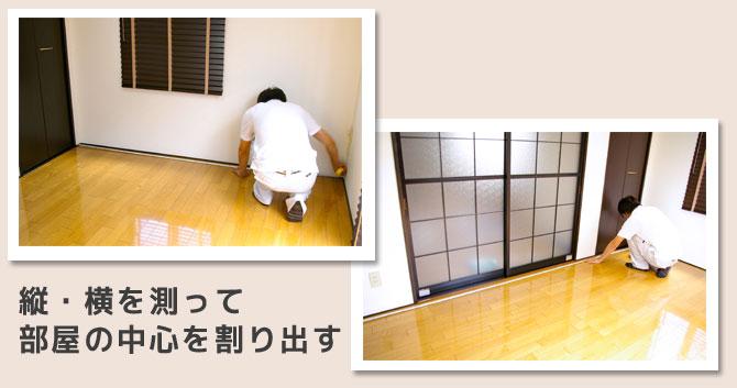 部屋の縦・横を測って部屋の中心を割り出します。