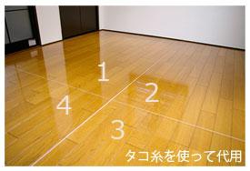 縦・横に基準線を引き、部屋を4ブロックに分けます