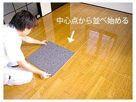 タイルカーペットは中心線を基準とした基準線に沿って床を4ブロックに分け、階段(ピラミッド)状に順番に並べて貼っていきます。