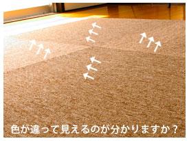 この時、裏面の矢印マークを確認し、縦横を交互にならべる『市松貼り』にするとタイル同士の境目が目立たなくなり綺麗に仕上がります。