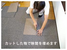 壁際はスペースに合わせてタイルカーペットをカットしてから貼ります。