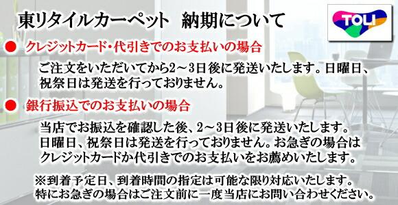 東リ タイルカーペット GA400シリーズ 商品の納期について