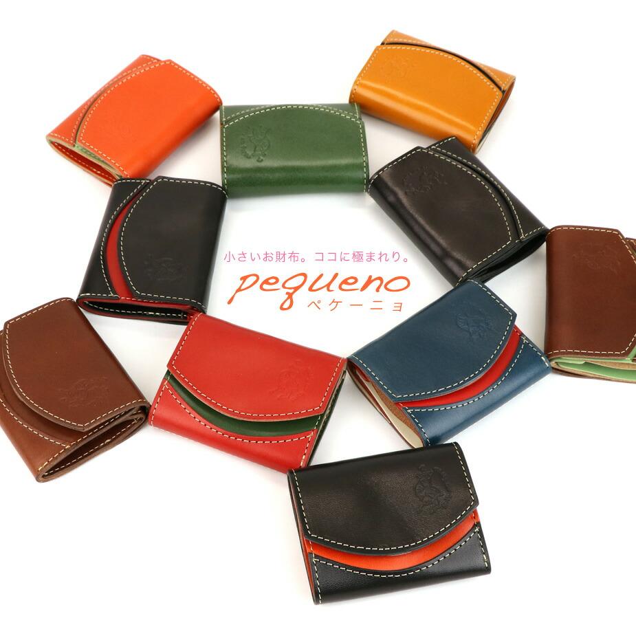 pequeno ペケーニョ 小さいお財布。ココに極まれり。