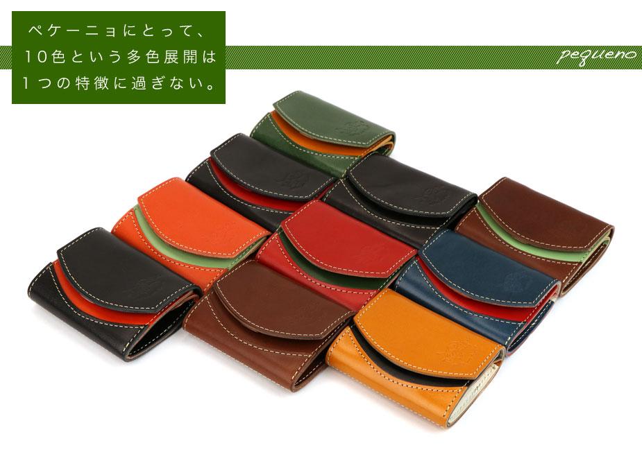 ペケーニョにとって、12色という多色展開は1つの特徴に過ぎない。