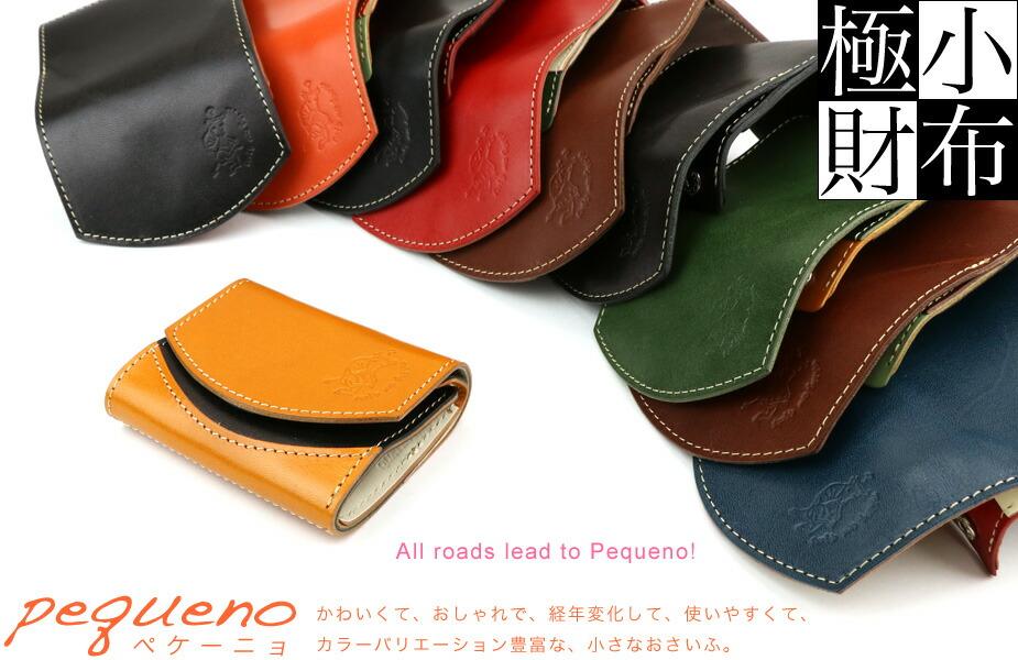 All road lead to Pequeno!pequeno かわいくて、おしゃれで、経年変化して、使いやすくて、カラーバリエーション豊富な、小さなおさいふ。極小財布