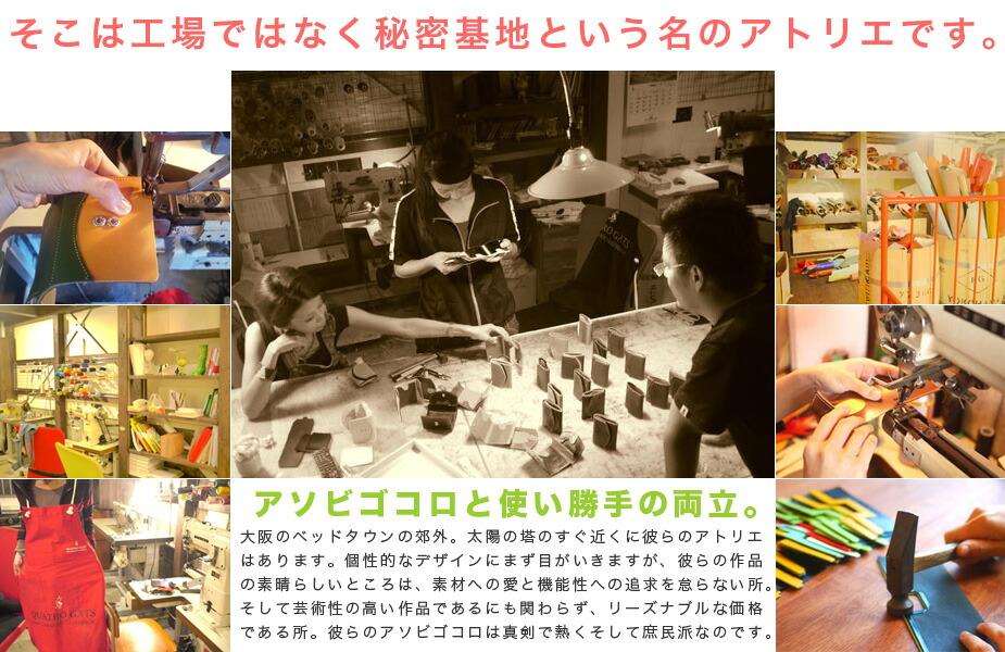 そこは工場ではなく秘密基地という名のアトリエです。アソビゴコロと使い勝手の両立。大阪のベッドタウンの郊外。太陽の塔のすぐ近くに彼らのアトリエはあります。個性的なデザインにまず目がいきますが、彼らの作品の素晴らしいところは、素材への愛と機能性への追求を怠らない所。そして芸術性の高い作品であるにも関わらず、リーズナブルな価格である所。彼らのアソビゴコロは真剣で熱くそして庶民派なのです。