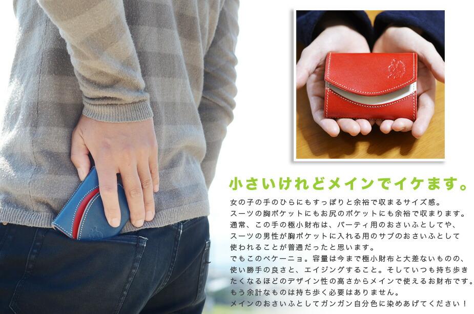 小さいけれどメインでイケます。女の子の手のひらにもすっぽりと余裕で収まるサイズ感。スーツの胸ポケットにもお尻のポケットにも余裕で収まります。通常、この手の極小財布は、パーティー用のおさいふとしてや、スーツの男性が胸ポケットに入れる用のサブのおさいふとして使われることが普通だったと思います。でもこのペケーニョ。容量は今まで極小財布と大差ないものの、使い勝手の良さとエイジングすること。そしていつも持ち歩きたくなるほどのデザイン性の高さからメインで使えるお財布です。もう余計なものは持ち歩く必要はありません。メインのおさいふとしてガンガン自分色に染めあげてください!