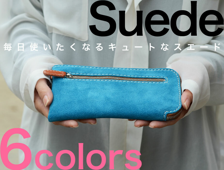 Suede 毎日使いたくなるキュートなスエード 6colors